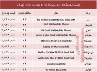 خرید یک موبایل