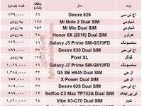 جدیدترین  موبایلهای 4G چند؟ +قیمت