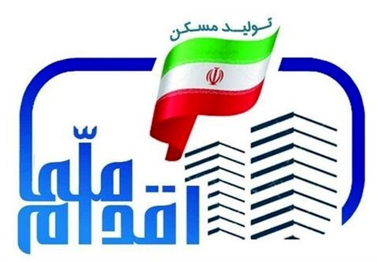 هشدار حذف متقاضیان طرح ملی مسکن
