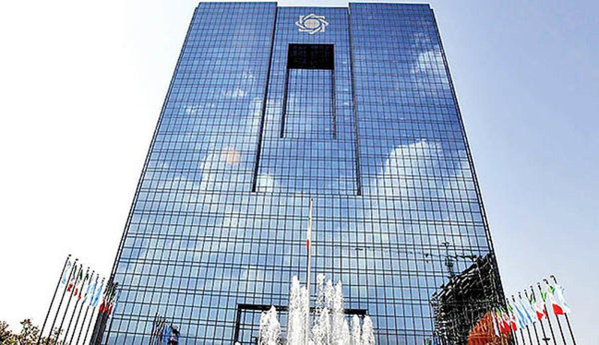 اصلاحات ساختاری گسترده در بانک مرکزی