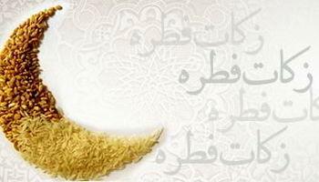 پرداخت فطریه به بهزیستی از طریق سامانه «فطر آنلاین» بانک صادرات ایران