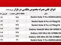 قیمت انواع موبایل ویژه عکاسی +جدول