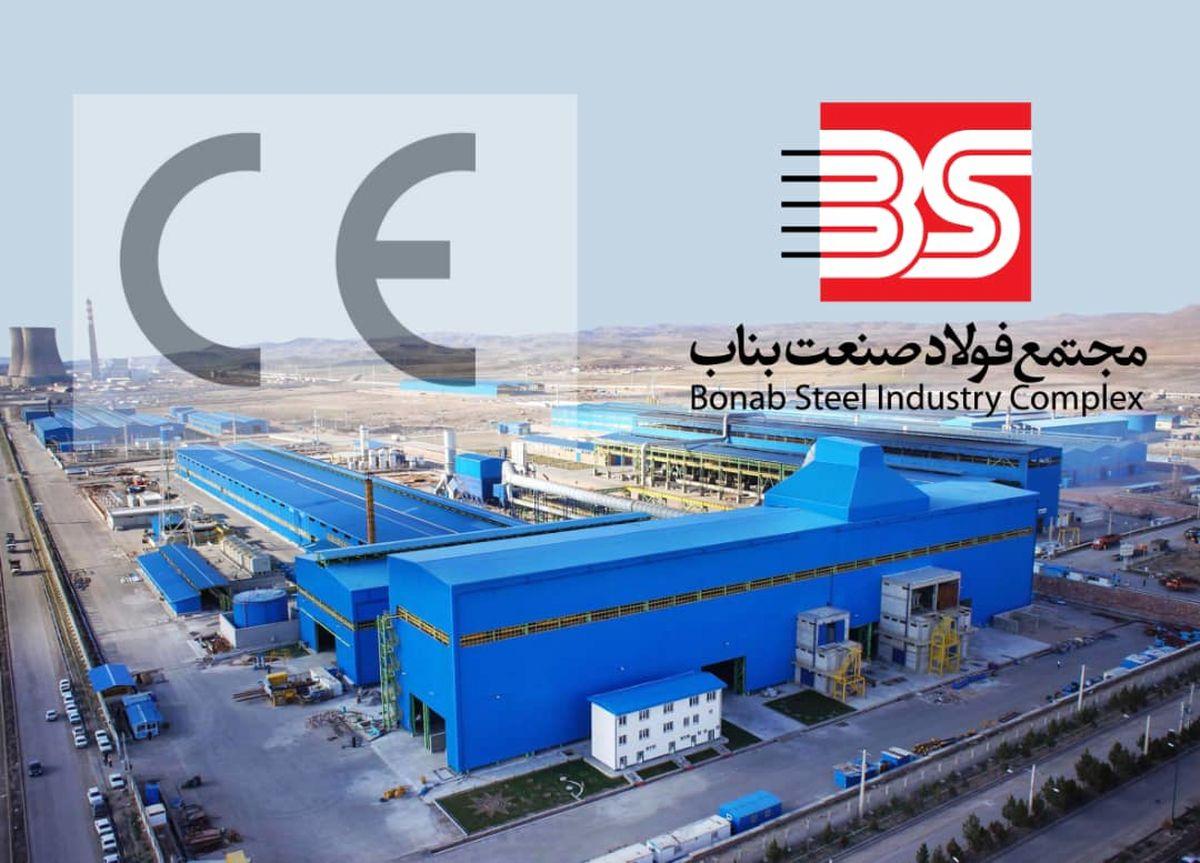 تایید مجدد صدور محصولات مجتمع فولاد صنعت بناب به بازارهای جهانی