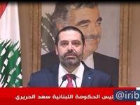 توضیحات سعد حریری درباره استعفایش +فیلم