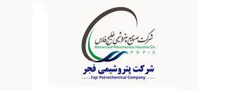 تغییر یک عضو هیئت مدیره در شرکت فجر انرژی خلیج فارس (پتروشیمی فجر)