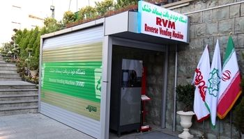 RVM نمونه بارز هوشمندسازی در شهروند