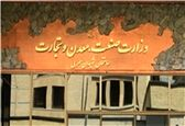 وزارت صنعت ۸مشاور وزیر را برکنار کرد