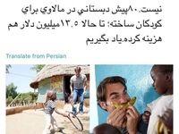 طعنه یک خبرنگار به ورزشکاران ایران +عکس