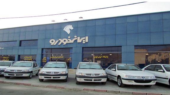 طرح جدید فروش اقساطی 3 محصول ایران خودرو +جزییات