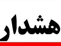 هشدار؛ بارندگی شدید عصرگاهی در تهران