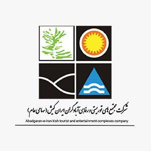 مجتمع های توریستی و رفاهی آبادگران ایران-کیش
