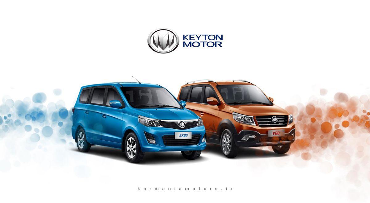 کارمانیا از برند جدید خود رونمایی کرد، کیتون موتور وارد سبد محصولات شد