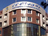 فروش اولین ملک بانکی در بورس کالا