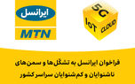 فراخوان ایرانسل به تشکّلها و سمنهای ناشنوایان و کمشنوایان سراسر کشور