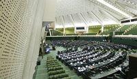 طرح کاهش مناسبات ایران با انگلیس به هیات رئیسه مجلس رفت