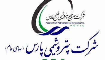 برنامهریزی برای برگزاری مجمع عمومی پتروشیمی پارس در اواخر خرداد/ سود سهام پارس به 928تومان رسید
