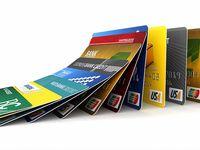 خطر تبدیل کارت اعتباری به فرآیند اعتباردهی