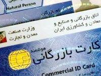 تعیین سقف واردات کارتهای بازرگانی فاقد رتبهبندی