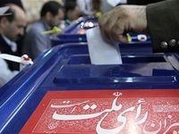 انتخابات ریاست جمهوری ۲۸خرداد ۱۴۰۰برگزار میشود