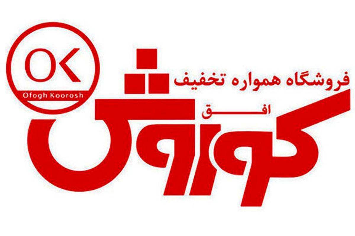 افق کوروش؛ سی و پنجمین شرکت برتر ایران