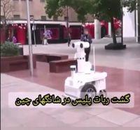 کمک رباتها به پلیس چین برای مبارزه با کرونا +فیلم