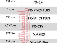 قیمت انواع ماشین حساب کاسیو دربازار+جدول