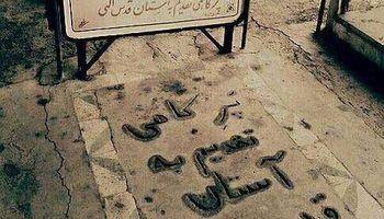سنگ قبری با یک دنیا حرف + عکس