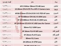 جدیدترین لنز دوربینعکاسی چند؟ +جدول