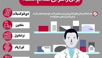 داروهای ممنوعه برای زائران کدام است؟ +اینفوگرافیک