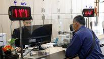 چگونگی فعالیت بانکها در صورت تعطیلی تهران