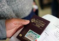 دردسرهای گم شدن گذرنامه
