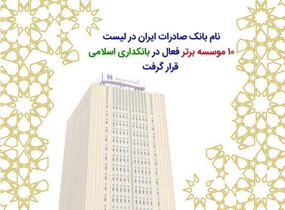 بانک صادرات ایران در لیست ١٠موسسه برتر فعال در بانکداری اسلامی