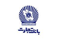 تعیین تکلیف 98 درصد سپردهگذاران البرز ایرانیان توسط بانک تجارت