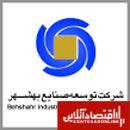 توسعه صنایع بهشهر (هولدینگ)