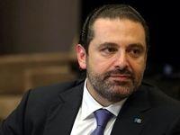 اظهارات متفاوت سعد حریری درباره ایران