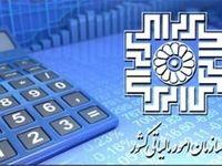 حسابهای بانکی همچنان محبوس است/ سازمان امور مالیاتی در انتظار شفافسازی ۴۰بانک و مؤسسه مالی