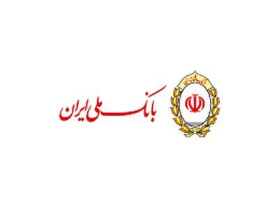 افتتاح ۲۶هزار فقره حساب تسهیلات ویژه مسکن بانک ملی ایران