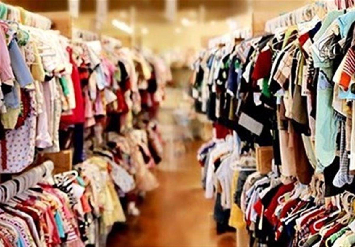 شروع مجدد طرح برخورد با عرضه کنندگان پوشاک قاچاق