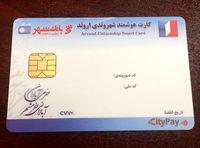 توزیع کارت شهروندی اروند با مشارکت بانک شهر