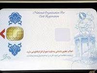 سرگردانی متقاضیان کارت هوشمند ملی در دفاتر ثبتنام