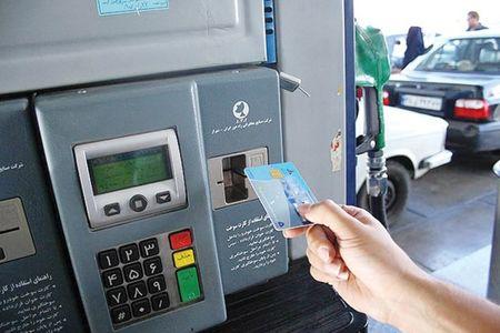 70 هزار کارت سوخت قاچاق در دست سودجویان