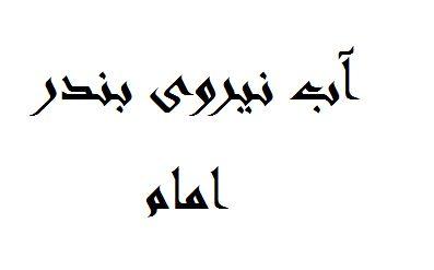 آب نیروی بندر امام