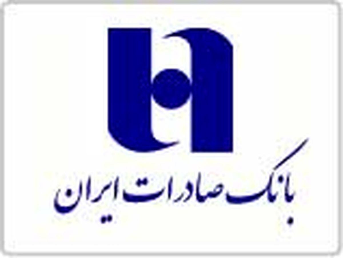 شعب بانک صادرات آماده تحویل کارت یکپارچه بانکی و شناسایی به بازنشستگان کشوری