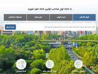 خانه اول مرجع آگهی خرید و فروش آپارتمان در ایران