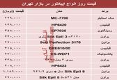 نرخ انواع اپیلاتور در بازار تهران؟ +جدول
