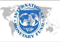 صندوق بین المللی پول:رشد اقتصادی ایران ۴.۵ درصد است