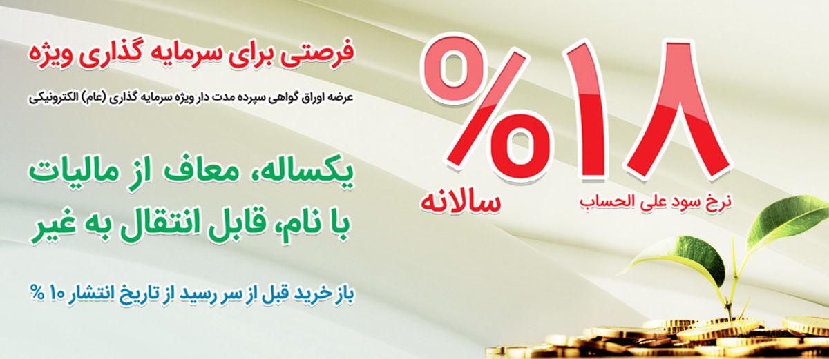 عرضه مرحله نخست اوراق سپرده سرمایهگذاری بانک ملی ایران