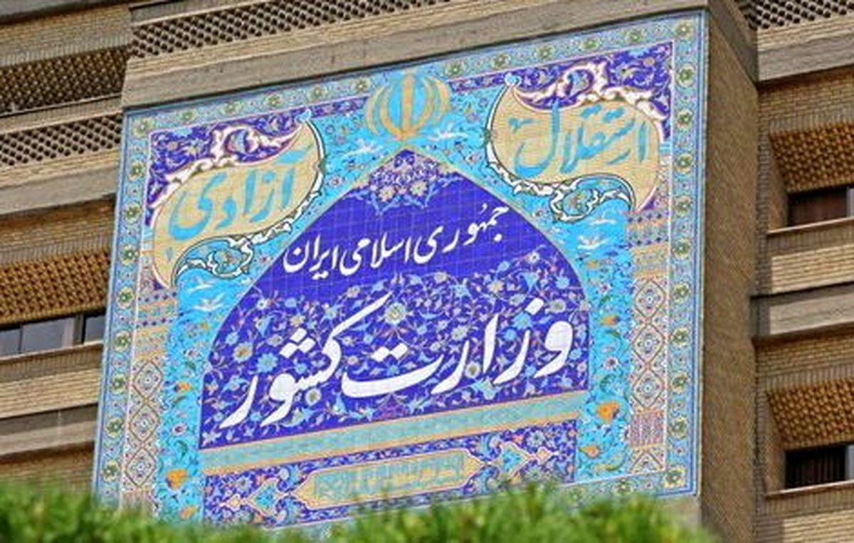 دستورالعمل های بهداشتی انتخابات ۲۸ خرداد ۱۴۰۰