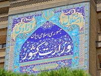 وزارت کشور: تشکیل هیچ استان جدیدی در دستور کار دولت نیست