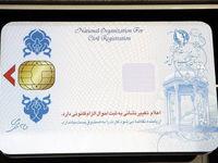 امکان استعلام حسابهای بانکی از طریق کد ملی
